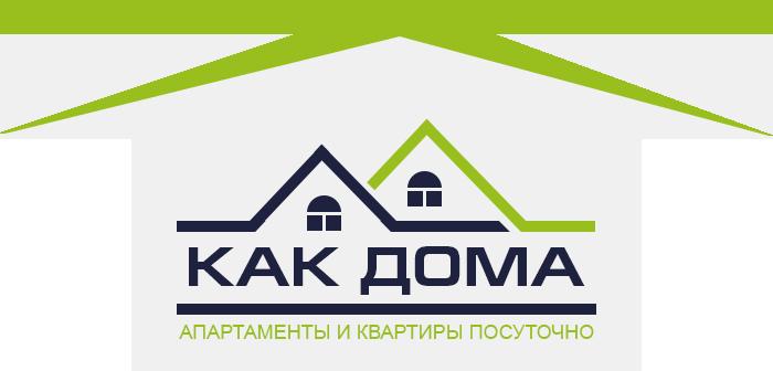 Компания «Как Дома» - Снять квартиру посуточно без посредников, аренда квартир без переплат